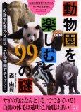 動物園を楽しむ99の謎  (二見文庫 8)