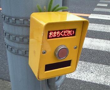 押しボタン.JPG