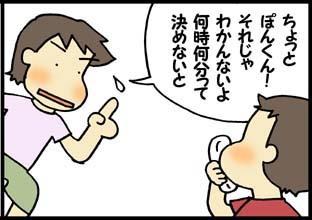 ぽぽぽんダイアリー