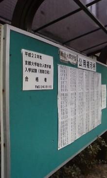 キラキラさがしin京都~錆びるより燃え尽きたい的なアタシより~-P1010205.jpg